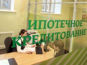 Снижение ставок по ипотеке Сбербанка