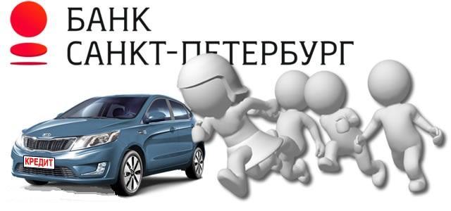СПБ кредит