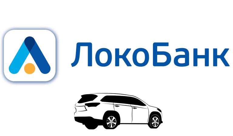 Машина Локобанк