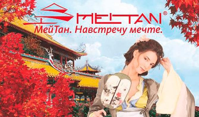 Компания МейТан