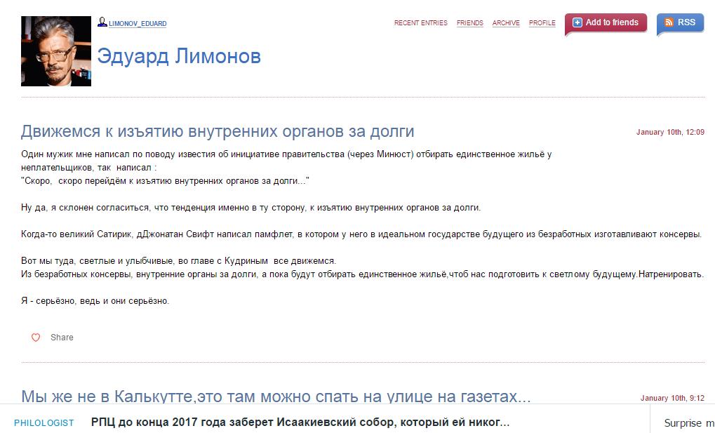Блог Эдуарда Лимонова