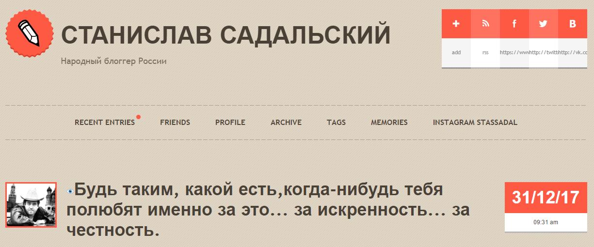 Блог Станислава Садальского