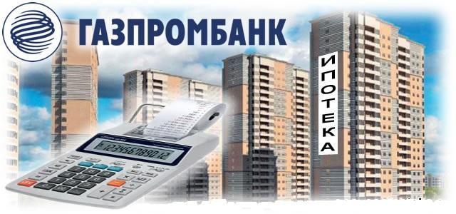 Газпромбанк, ипотека