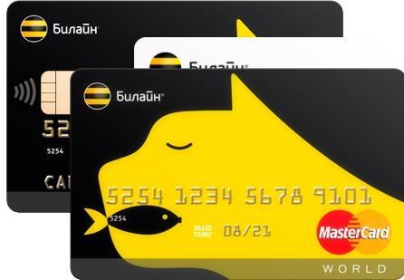 Платежные карты Билайн