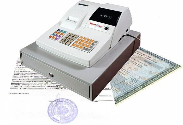 Регистрация аппарата