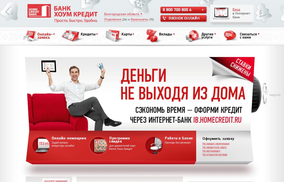 Сайт Хоум Кредит