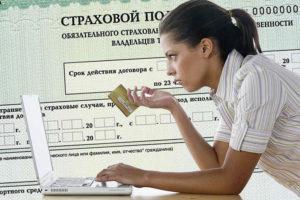Покупка ОСАГО онлайн