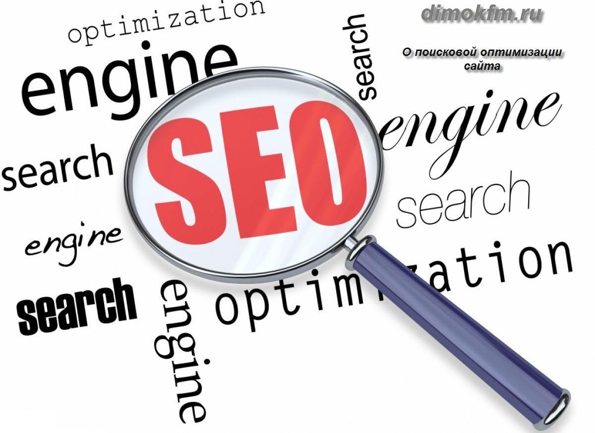 Поисковая оптимизация сайта