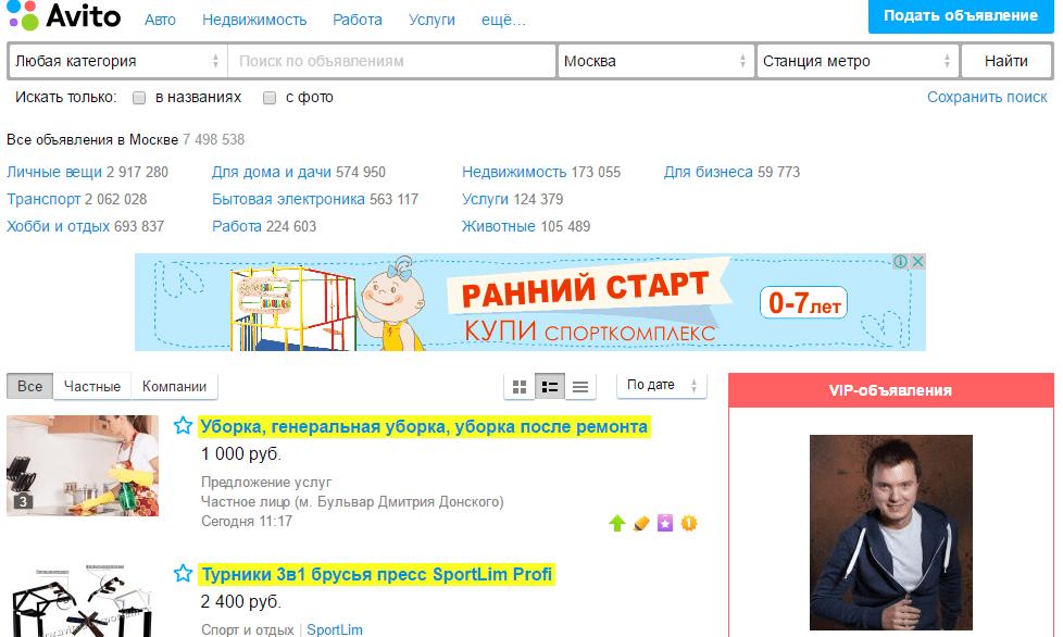 Сайт Авито.ру