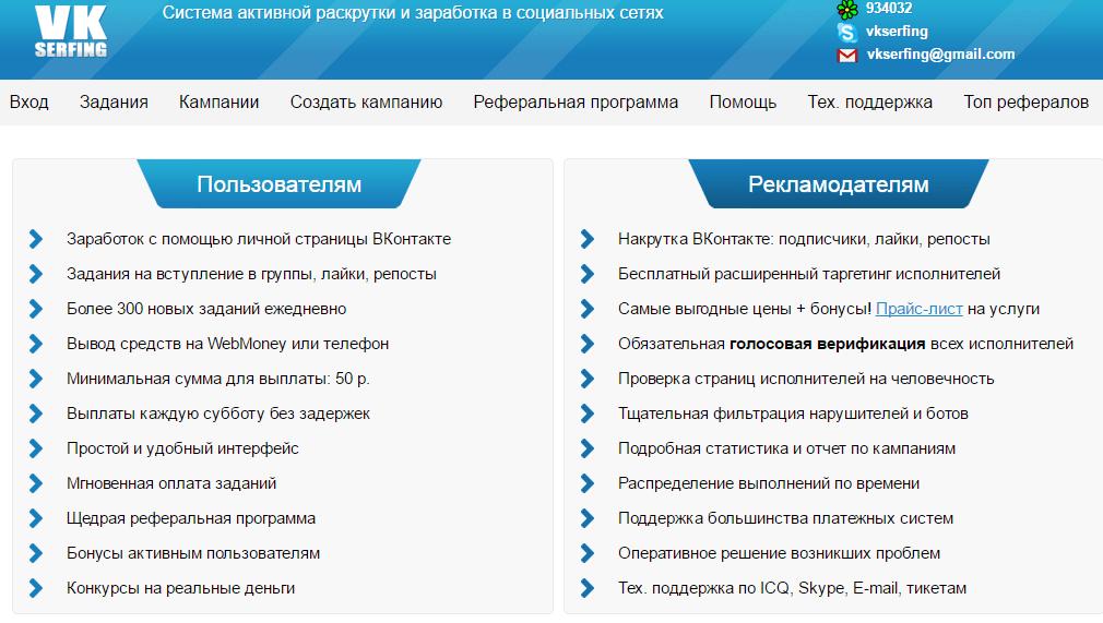 Vkserfing.ru