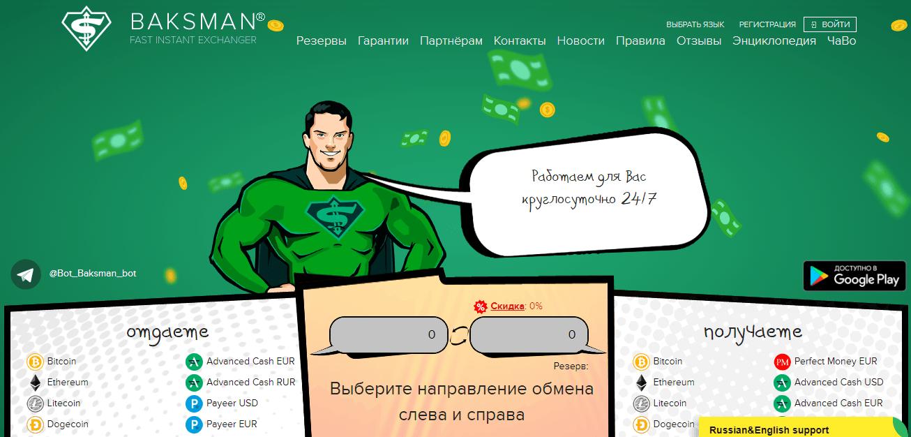 Baksman.org