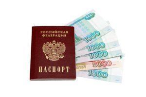 Паспорт, рубли