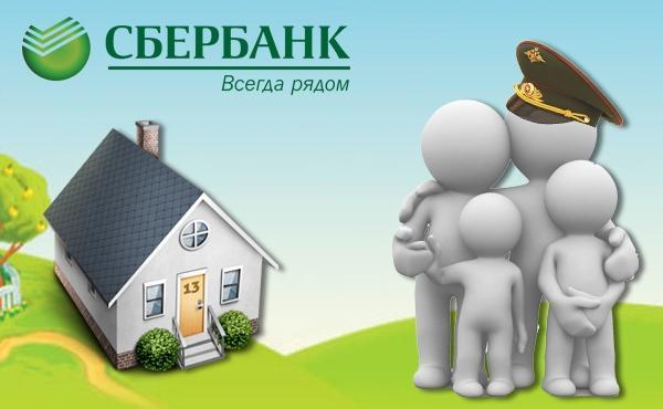 Военная ипотека в Сбербанк