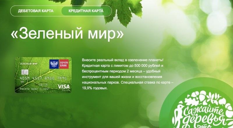 «Зеленый мир» Почта Банк