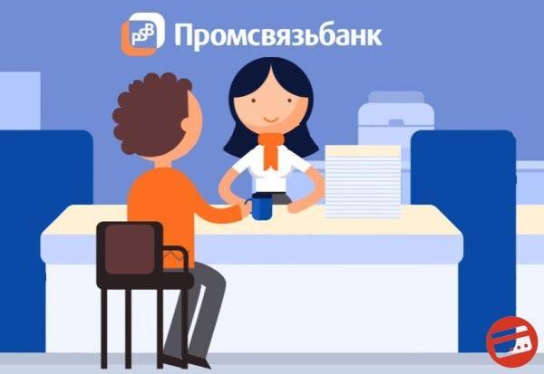 Кредит в Промсвязьбанке