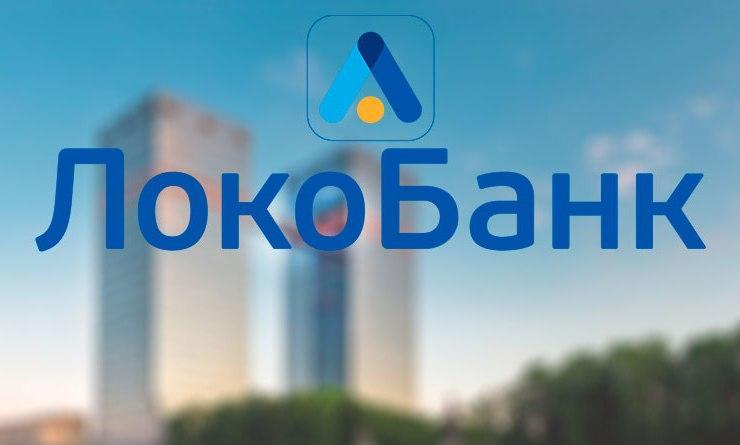 Локо банк