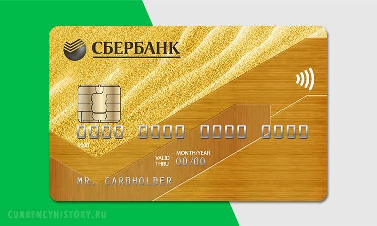Золотая карта в платежной системе «Мир»