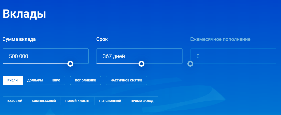 Онлайн-калькулятор Газпромбанк