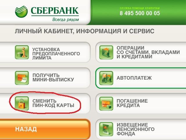 Изменить ПИН-код в банкомате Сбербанка