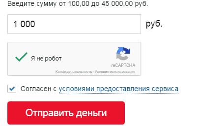 Как перевести деньги с карты ВТБ на карту Сбербанка через perevod.vtb24.ru