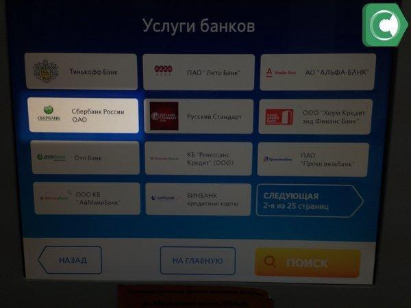 Как перевести деньги с «Киви» на Сбербанк через терминал «Киви»