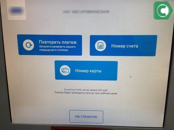 Как перевести деньги с «Киви» на Сбербанк через терминал «Киви»1