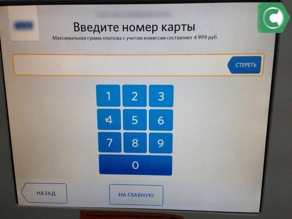 Как перевести деньги с «Киви» на Сбербанк через терминал «Киви»2
