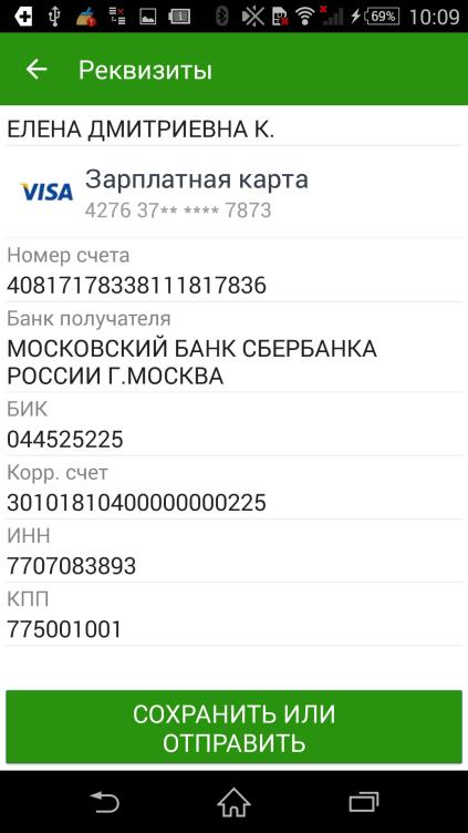Как распечатать реквизиты карты Сбербанка через мобильное приложение