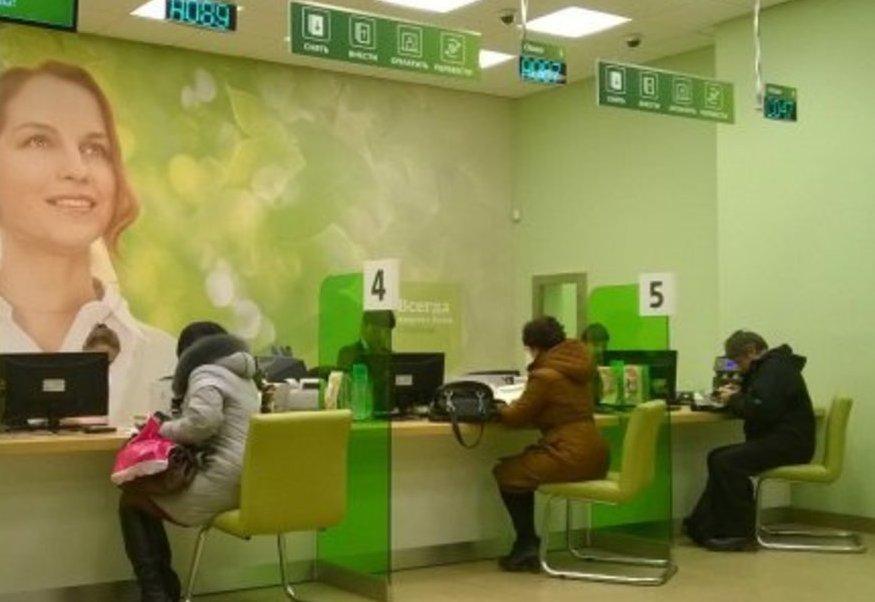Как распечатать реквизиты карты Сбербанка через офис банка