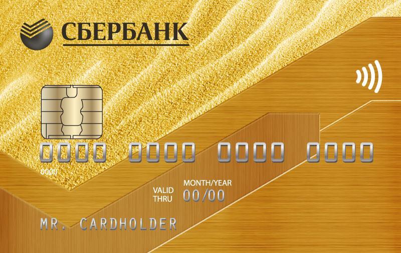 Лимит карты Сбербанка visa gold