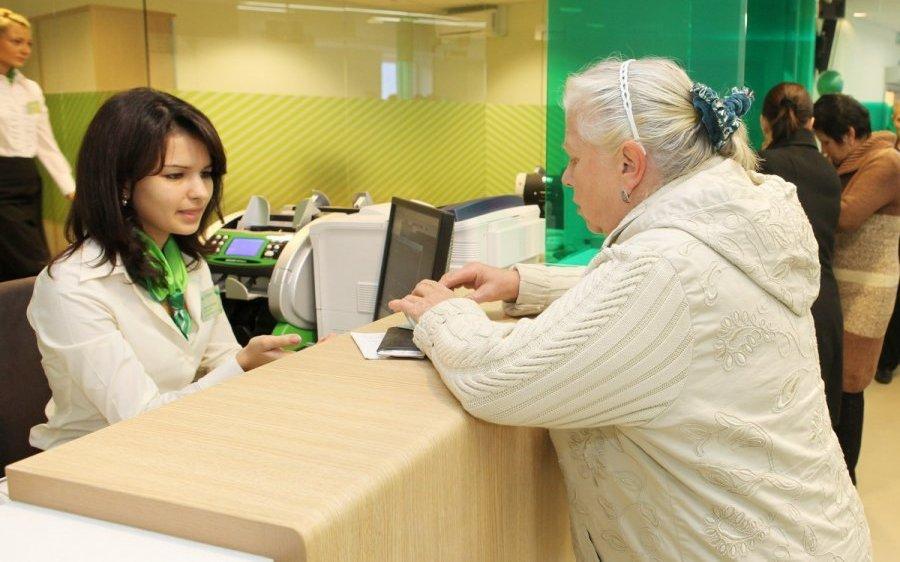 Оформить пенсию в Сбербанке