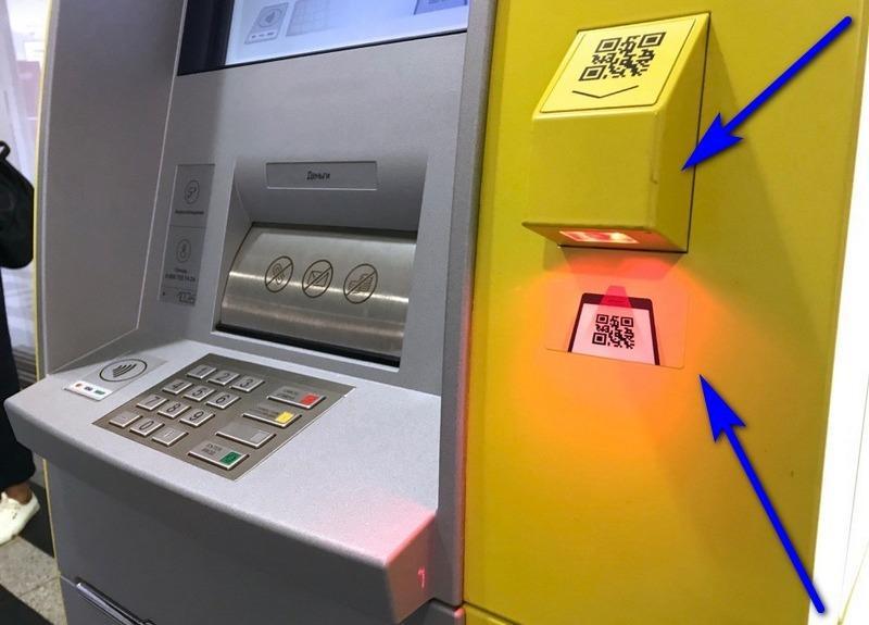 Оплата по QR-коду через терминал