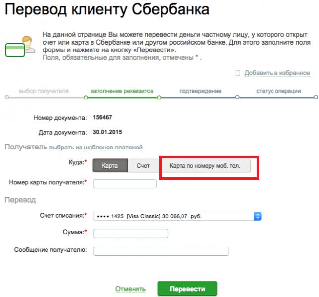 Перевод на карту Сбербанка по номеру мобильного телефона получателя