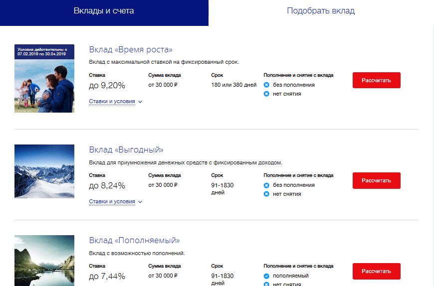 Сайт ВТБ 24