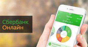 Смена номера телефона привязанного к Сбербанк Онлайн