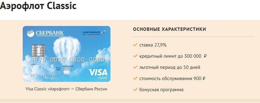 Visa Классик Аэрофлот
