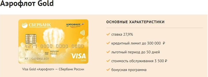 Visa Золотая Аэрофлот