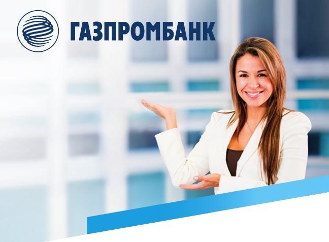 вклады для пенсионеров 2019 Газпромбанк