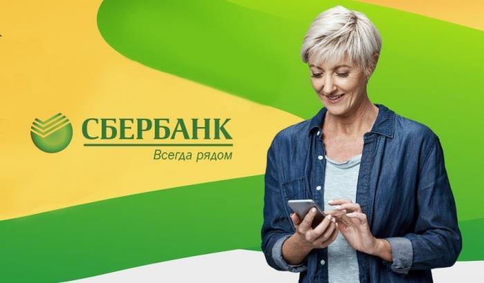 Вклады Сбербанка для пенсионеров