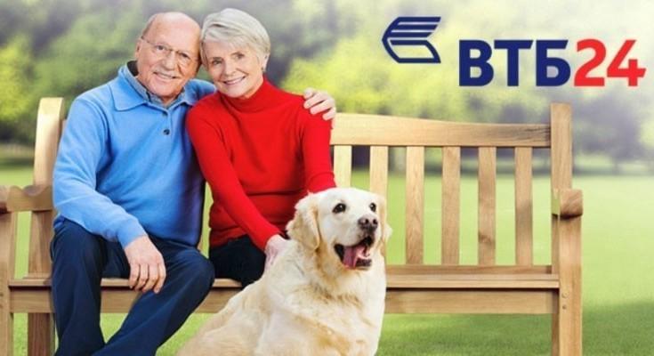 Вклады ВТБ 24 для пенсионеров