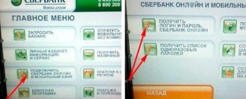 Восстановить доступ через банкомат