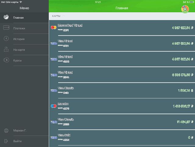 Зарегистрировать Сбербанк Онлайн для iPhone2