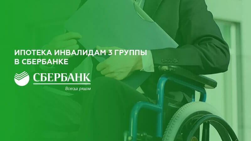 Ипотека инвалидам 3 группы в Сбербанке