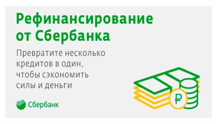 Рефинансирование кредитов в Сбербанке