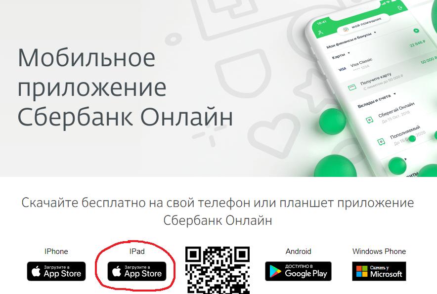 Скачать Сбербанк Онлайн для iPad