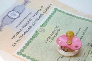 Новые детские пособия и материнский капитал на первого ребенка